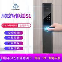 居鲸S1指纹锁家用防盗门密码锁智能锁电子门锁防盗锁