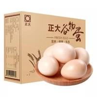 正大 稻壳谷物蛋 1.2kg 24枚 50g/枚
