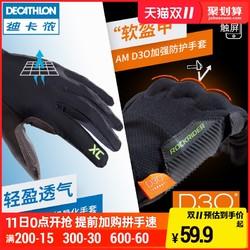 迪卡侬自行车山地D3O防风保暖防滑摩托全长指骑行触屏手套秋冬RR
