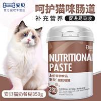 安贝猫咪奶餐糊营养过渡餐营养餐350g