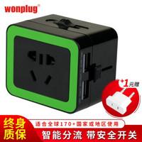 wonplug 万浦 双USB快充 多功能转换插头