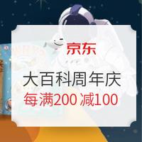 京东 中国大百科全书出版社 41周年庆