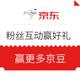 微信专享:京东 粉丝互动赢好礼 值友亲测做任务30能量分领到190京豆