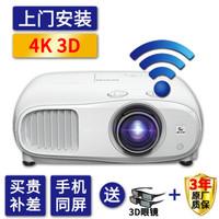 EPSON 爱普生 CH-TW7000 4K家用投影仪