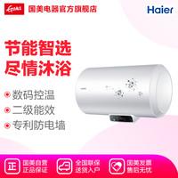 统帅(Leader)海尔出品50升电热水器LES50H-LT家用速热电热水器