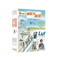 《Leyo!多媒体纸上图书馆:繁忙的机场+消防员出发+坐火车去旅行》全3册