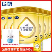 飞鹤(FIRMUS) 飞鹤飞帆呵护2段6-12个月较大婴儿配方奶粉听装 900g 6罐组