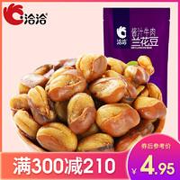 洽洽 兰花豆180g 炒货小吃蚕豆两味恰恰休闲零食食品