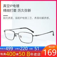 2019年康视顿近视眼镜框男女 纯钛全框小脸小框高度数眼镜架85741