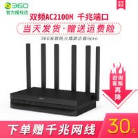 360家庭防火墙无线路由器5Pro大户型双核千兆端口家用6天线AC2100M双频智能高速wifi穿墙