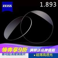 德国ZEISS蔡司镜片1.90 玻璃超薄眼镜片高度近视定制 一片价 散光0-200度