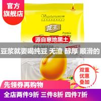 龙王豆浆480克(16条)无添加蔗糖豆浆粉营养早餐豆奶粉冲饮饮料 480g*1袋 *4件