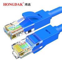 HONGDAK 六类千兆网线 15m