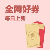 京东 每天免费领0.88~5元支付券