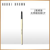 BOBBI BROWN芭比波朗精细眼线刷 专业便携化妆刷