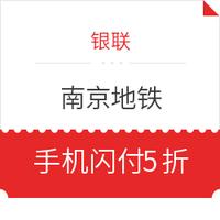 银联 X 南京地铁 手机闪付
