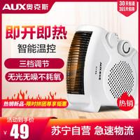 奥克斯(AUX)小太阳取暖器 NFJ-200A1