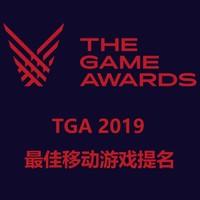 游戏界的奥斯卡奖丨TGA提名 5款最佳移动游戏 上手体验