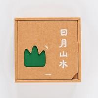 《小象汉字·日月山水》(套装全4册)