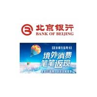 北京银行  银联/万事达卡境外消费返现