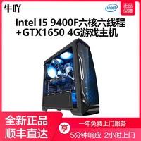 英特尔i5 9400F 9600KF/1650吃鸡电脑高配办公电竞主播台式整机