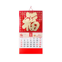 定制挂历2020年中国风新年鼠年福字牌挂历