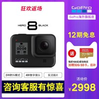 GoPro HERO8 Black运动相机vlog防抖防水高清摄像机