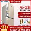 美菱205升 风冷无霜双门冰箱 小型家用两门电冰箱 电脑控温 净味抗菌 节能静音 BCD-205WECX