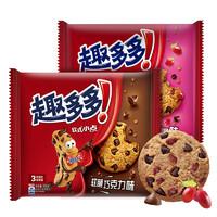 亿滋趣多多曲奇饼干软式小点红提味巧克力味240g休闲零食2大包装 *2件