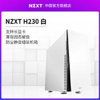 恩杰 NZXT H230 中塔式机箱台式机防尘静音电脑游戏组装机箱