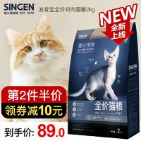 信元发育宝EK30全新升级定制版全价全期猫粮2kg