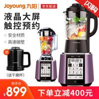 九阳(Joyoung)破壁机家用料理豆浆机碎冰辅食全自动多功能料理机