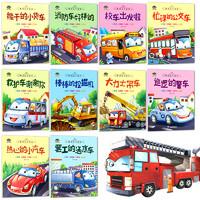全10册幼儿情景汽车绘本