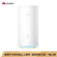 华为(HUAWEI)路由器A2有线无线双千兆/ 一碰连2200M三频四核/高速路由/wifi穿墙/适合光纤大户型/IPv6