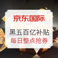 京东国际 进口好物狂欢季 进口爆款百亿补贴专场