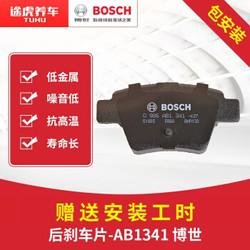 博世(BOSCH)刹车片后片 AB1341 适用于标致307 308 408 世嘉 C4L 标致307 07-12款 1.6L/2.0L大嘴版