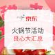 看这一篇就够了:京东生鲜 火锅节活动 超级大汇总 部分商品低至4折,附示范