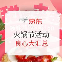 京东生鲜 火锅节活动 超级大汇总