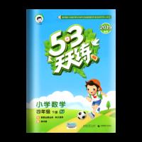 《53天天练 四年级下册 数学》