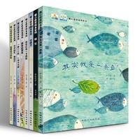 《其实我是一条鱼》暖心绘本全8册