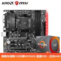 AMD RYZEN 锐龙 5-3600X CPU处理器 + MSI 微星 迫击炮 B450M MAX主板 套装