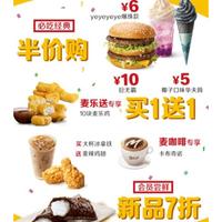 McDonald's 麦当劳会员日
