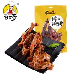 可可哥精武 棒棒鸭锁骨60g /袋 肉干肉脯休闲零食熟食小吃 武汉特产 *2件