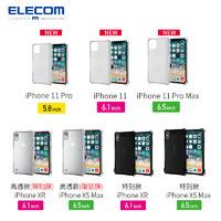 日本ELECOM  iphone XR 手机壳防摔手机套透明抗摔保护壳
