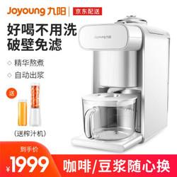 九阳(Joyoung)破壁机免滤豆浆机家用全自动免洗智能预约0.3-1L触屏咖啡机DJ10E-K61 白色