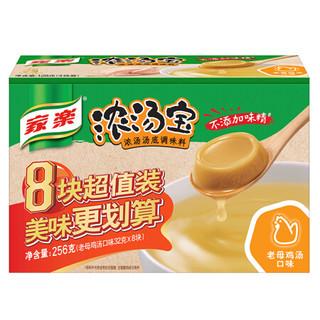 家乐 浓汤宝 老母鸡浓汤宝 口味升级 零添加味精 8块256g 联合利华出品 *4件