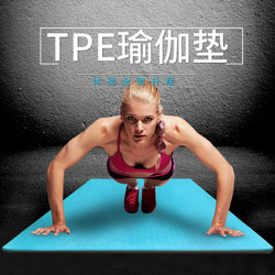 爱玛莎正品加宽无味tpe瑜伽垫女愈加厚加长初学者防滑健身瑜珈垫 *2件