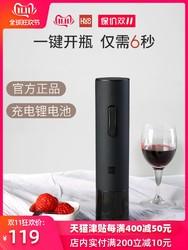 火候电动红酒开瓶器 家用全自动充电式葡萄酒启瓶器套装小米有品
