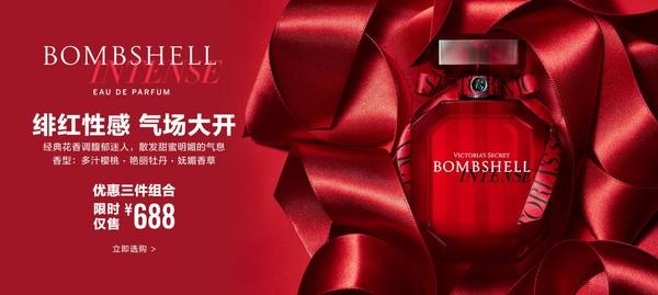 维多利亚的秘密中国官网 魅力圣诞大促