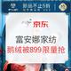 促销活动:京东 富安娜家纺 超级新品日 新品不止5折,领券满199-100、799-400元